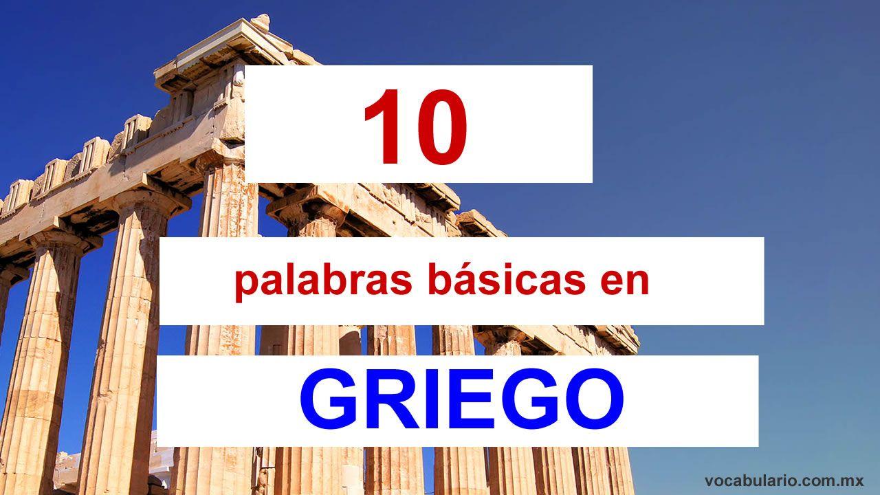 10-palabras-basicas-griego